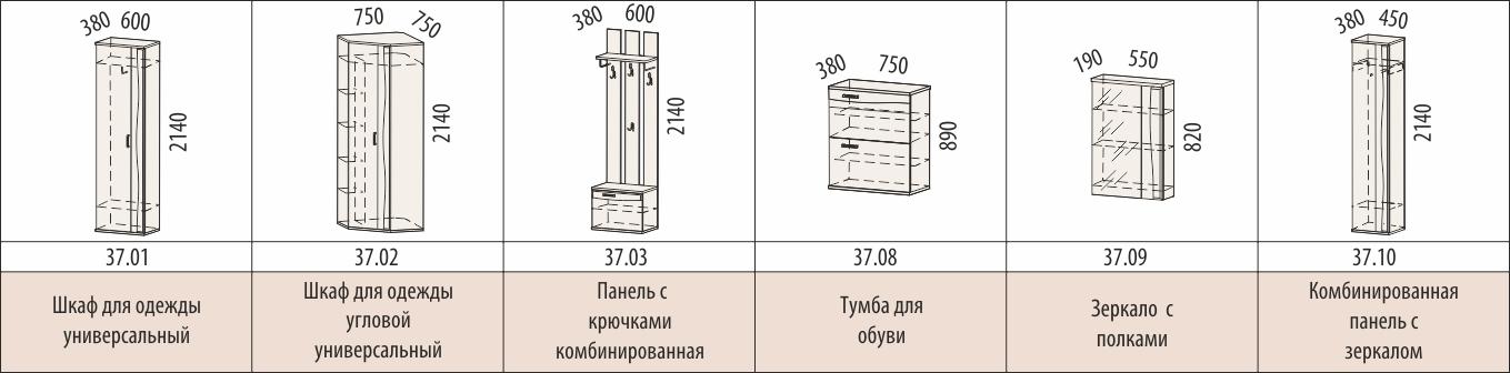 Шкаф в прихожую размеры